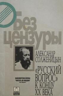 Солженицын Александр - Русский вопрос к концу XX века