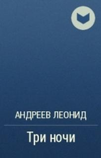 Андреев Леонид - Три ночи