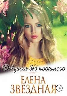 Звёздная Елена - Девушка без прошлого