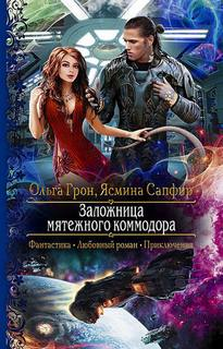 Сапфир Ясмина - Заложница мятежного коммодора
