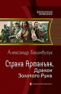 Башибузук Александр - Страна Арманьяк 03. Дракон Золотого Руна