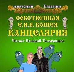 Казьмин Анатолий - Канцелярия Кощея 01. Собственная Е. И. В. Кощея Канцелярия