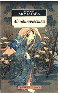 Акутагава Рюноске - Ад одиночества