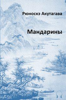 Акутагава Рюноске - Мандарины