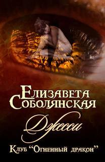 Соболянская Елизавета – Клуб «Огненный дракон» 02. Джесси