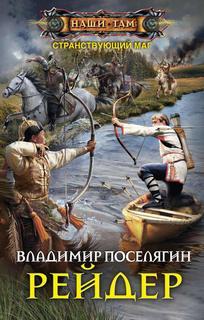 Поселягин Владимир - Странствующий маг 01. Рейдер