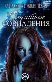Соболянская Елизавета – Коты 02. Случайное совпадение