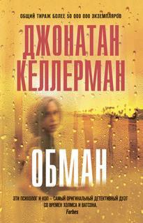 Келлерман Джонатан - Алекс Делавэр 25. Обман