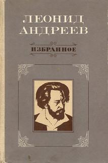 Андреев Леонид - Книга