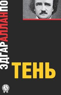 По Эдгар Аллан - Тень