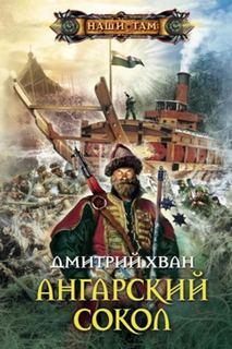 Хван Дмитрий – Зерно жизни 02. Ангарский Сокол