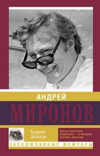 Шляхов Андрей - Андрей Миронов