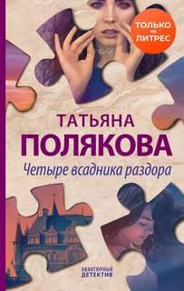 Полякова Татьяна - Девушка, Джокер, Поэт и Воин 05. Четыре всадника раздора