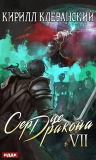 Клеванский Кирилл - Сердце Дракона 07