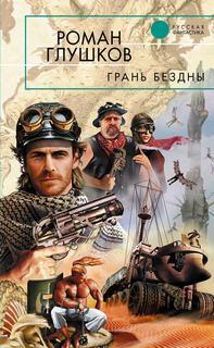 Глушков Роман - Грань бездны 01-02. Грань бездны. Кровавые берега