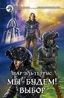 Эльтеррус Иар - Отзвуки серебряного ветра 06. Мы – будем! Выбор