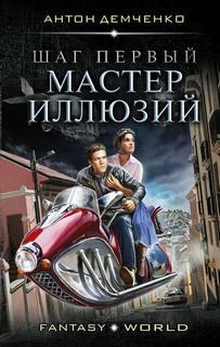 Демченко Антон - Хольмград LXXVI 01. Шаг первый. Мастер иллюзий