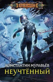 Муравьев Константин – Неучтенный 01. Неучтенный
