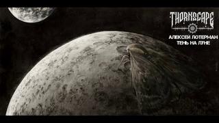 Лотерман Алексей - Тень на Луне