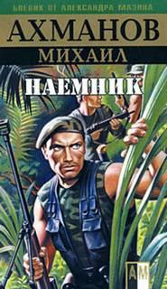 Ахманов Михаил - Наемник Алексей Каргин 01-02. Наёмник. Наследник
