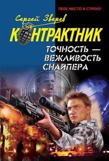 Зверев Сергей - Контрактник. Точность – вежливость снайпера