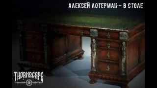 Лотерман Алексей - В столе