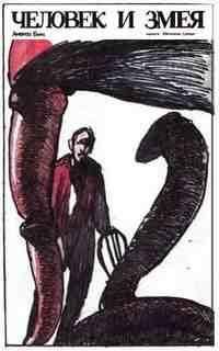Амброз Бирс - Человек и змея