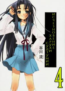 Танигава Нагару - Харухи Судзумия 04. Исчезновение