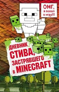 Майнкрафт. Дневник Стива 01. Дневник Стива, застрявшего в Minecraft