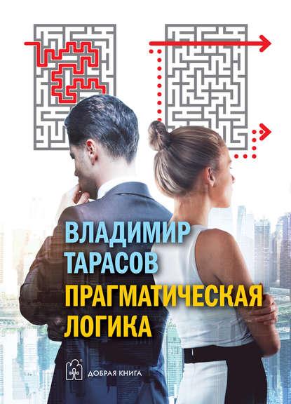 Тарасов Владимир - Прагматическая логика