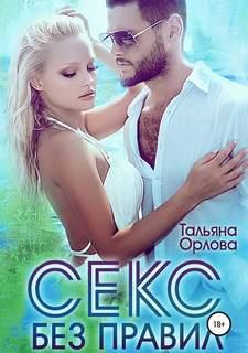 Орлова Тальяна – Секс без правил