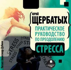Щербатых Юрий - Практическое руководство по преодолению стресса