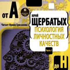 Щербатых Юрий - Психология личностных качеств 01. От «А» до «Н»