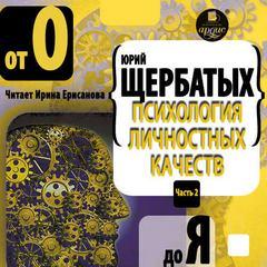Щербатых Юрий - Психология личностных качеств 02. От «О» до «Я»