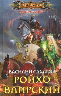 Сахаров Василий - Империя Оствер 05. Ройхо Ваирский