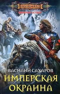 Сахаров Василий - Империя Оствер 06. Имперская окраина