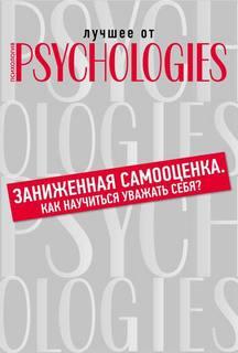 Лучшее от Psychologies: Познать себя. Заниженная самооценка. Как научиться уважать себя?