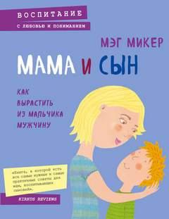 Микер Мэг - Мама и сын. Как вырастить из мальчика мужчину