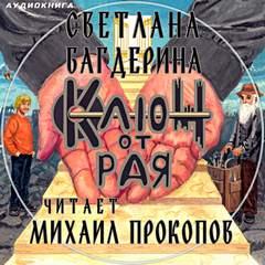 Багдерина Светлана - Ключ от рая