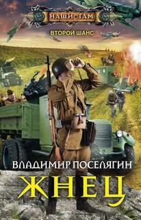 Поселягин Владимир - Второй шанс 01. Жнец