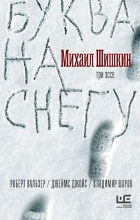 Шишкин Михаил - Буква на снегу