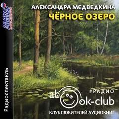Медведкина Александра - Черное озеро