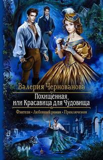 Чернованова Валерия - Похищенная, или Красавица для Чудовища