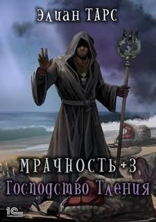 Тарс Элиан - Мрачность 03. Мрачность +3. Господство Тления