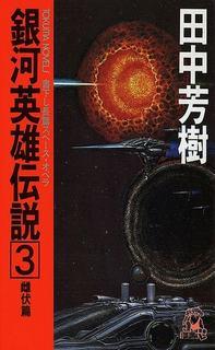 Танака Ёсики - Легенда о Героях Галактики 03