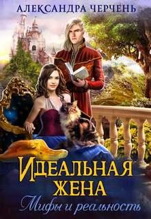 Черчень Александра - Идеальная жена. Мифы и реальность