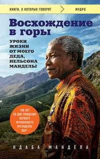 Мандела Ндаба - Восхождение в горы. Уроки жизни от моего деда, Нельсона Манделы
