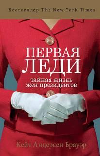 Брауэр Кейт Андерсен - Первая леди. Тайная жизнь жен президентов