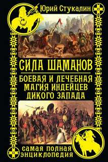 Стукалин Юрий - Сила шаманов. Боевая и лечебная магия индейцев Дикого Запада
