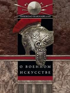 Макиавелли Никколо - О военном искусстве